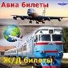 Авиа- и ж/д билеты в Южно-Курильске